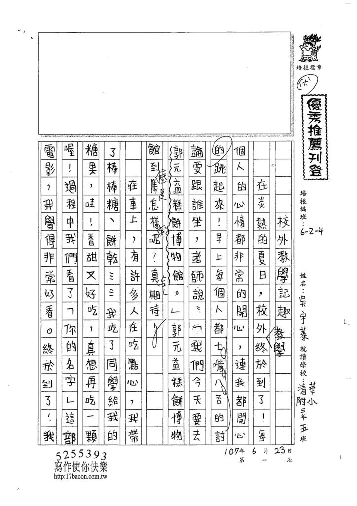 107W4101吳宇蓁 (1).jpg