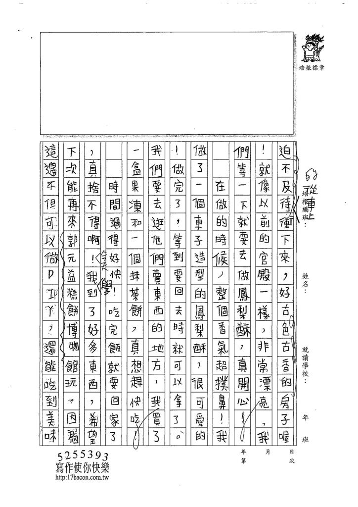 107W4101吳宇蓁 (2).jpg