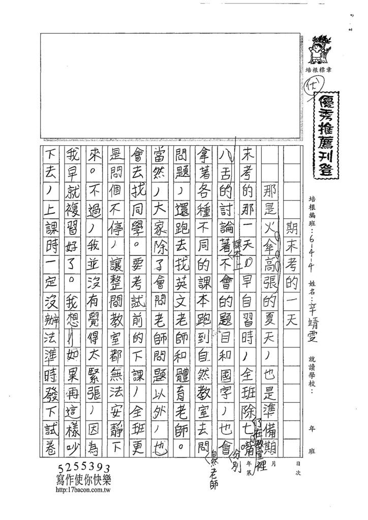 107W4101辛靖雯 (1).jpg