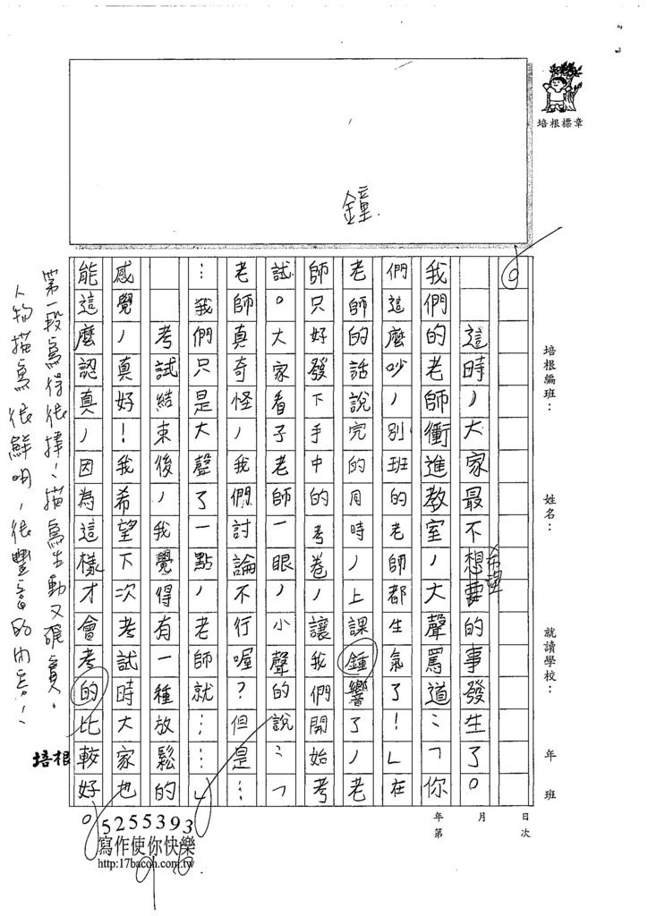 107W4101辛靖雯 (2).jpg
