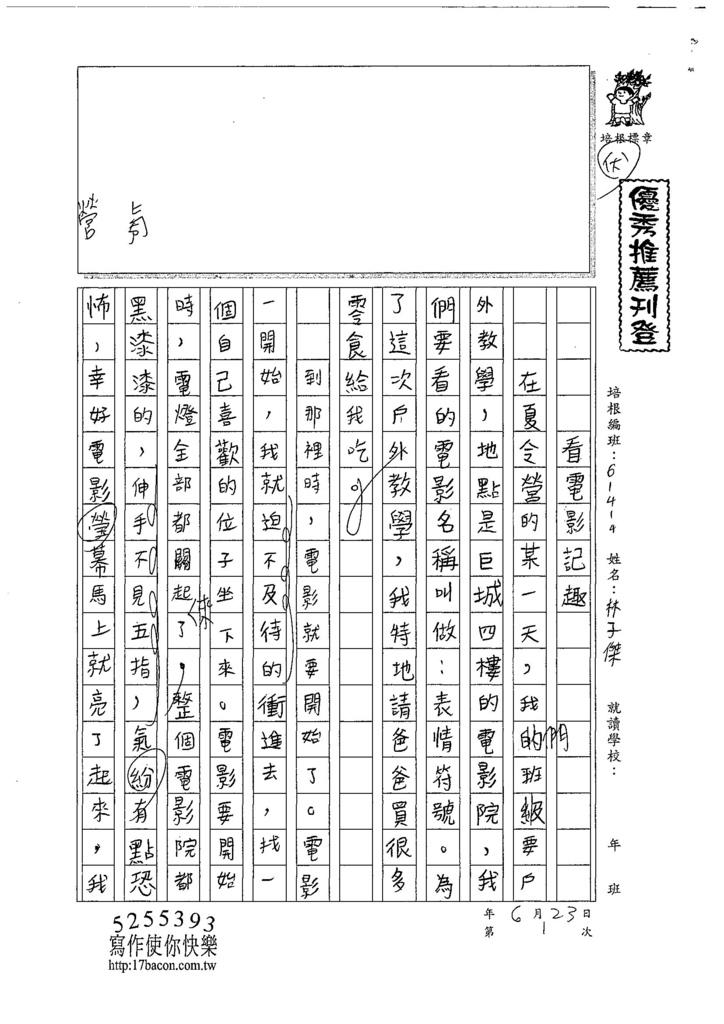 107W4101林子傑 (1).jpg