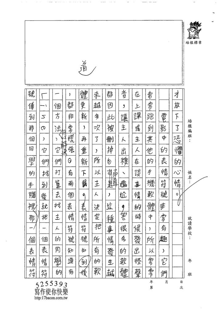 107W4101林子傑 (2).jpg