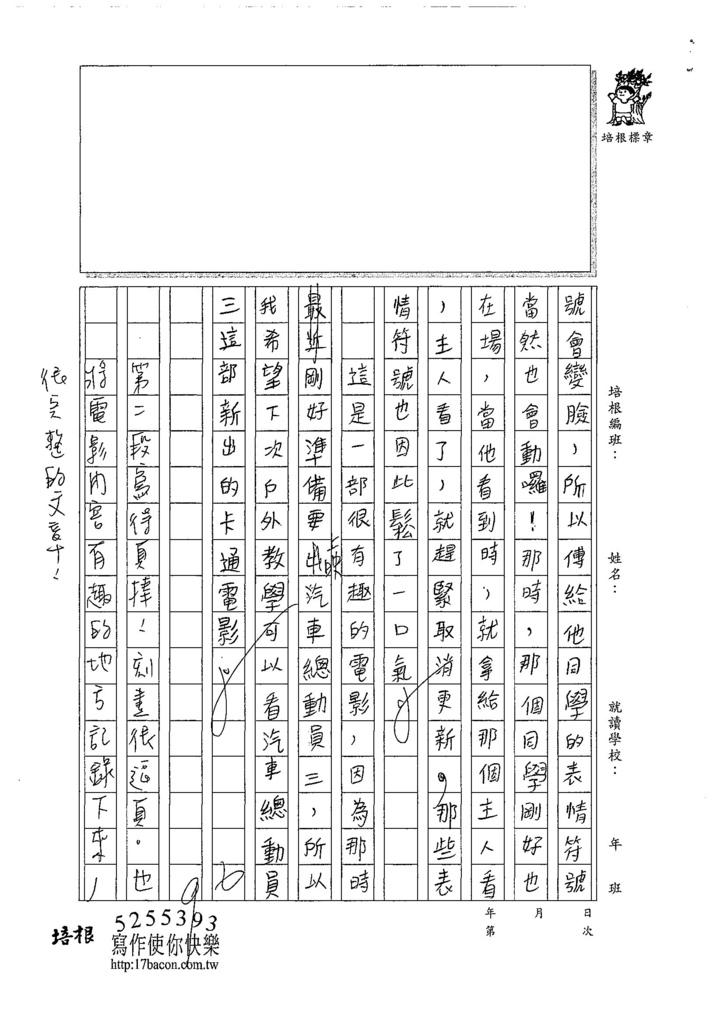 107W4101林子傑 (3).jpg