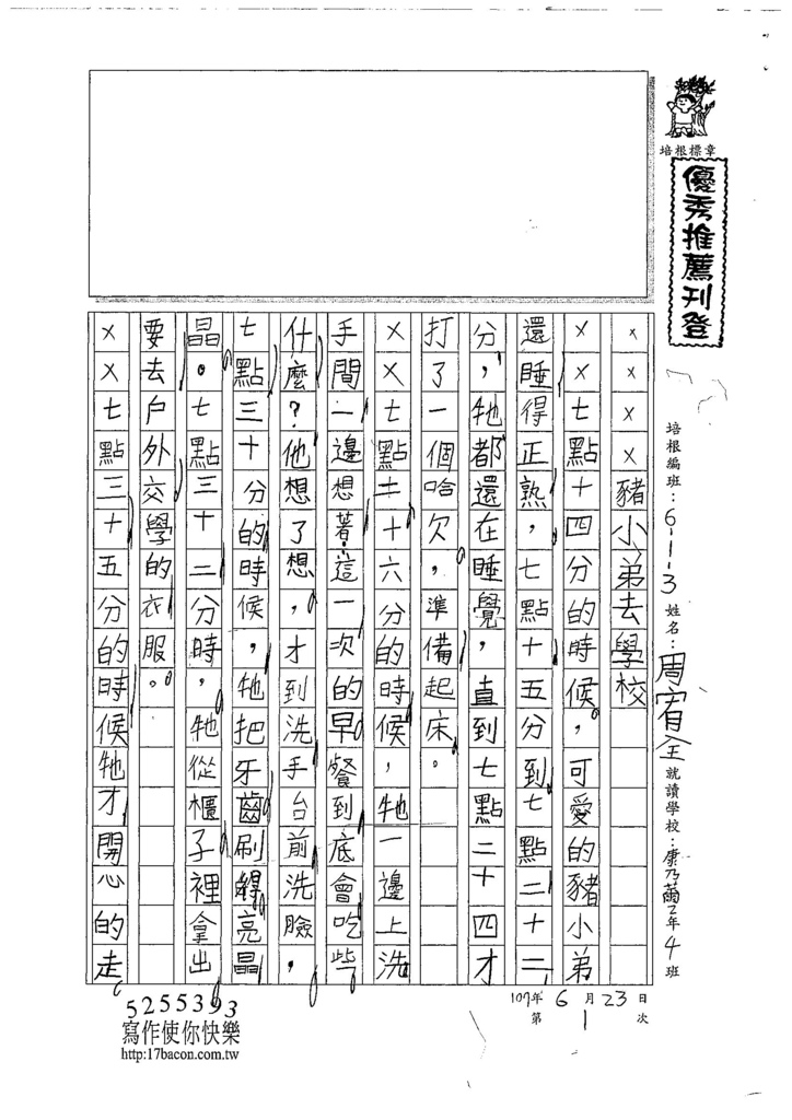 107W3101周宥全 (1).jpg