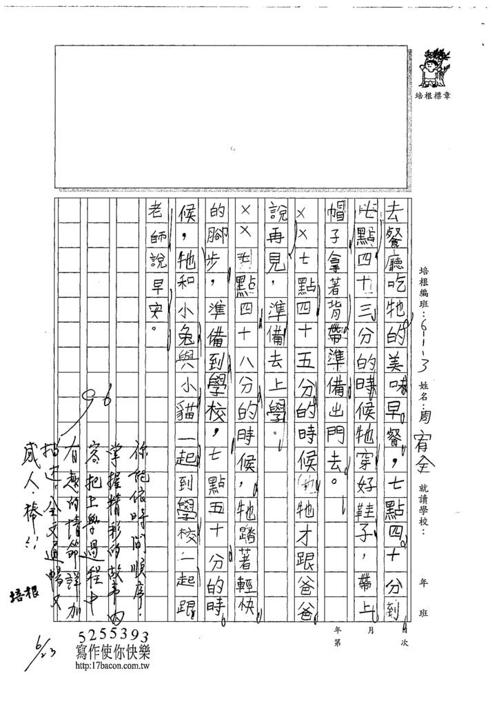 107W3101周宥全 (2).jpg