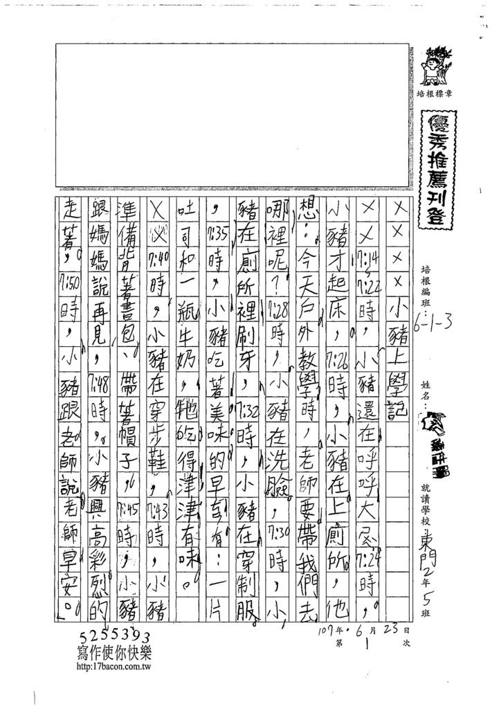 107W3101陳仕朋 (1).jpg