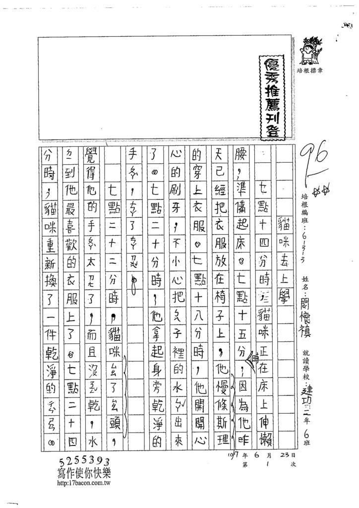 107W3101閔懷禎 (1).jpg