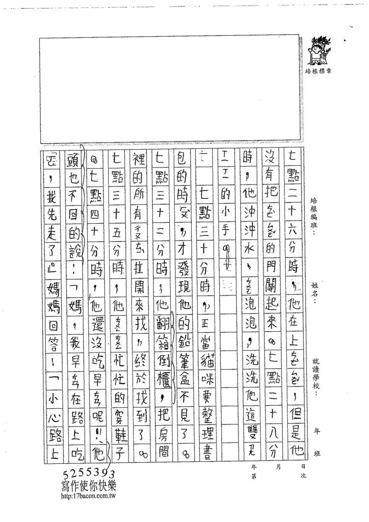 107W3101閔懷禎 (2).jpg