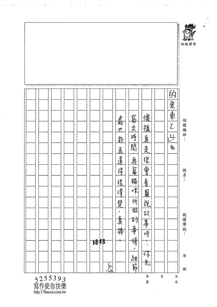 107W3101閔懷禎 (3).jpg