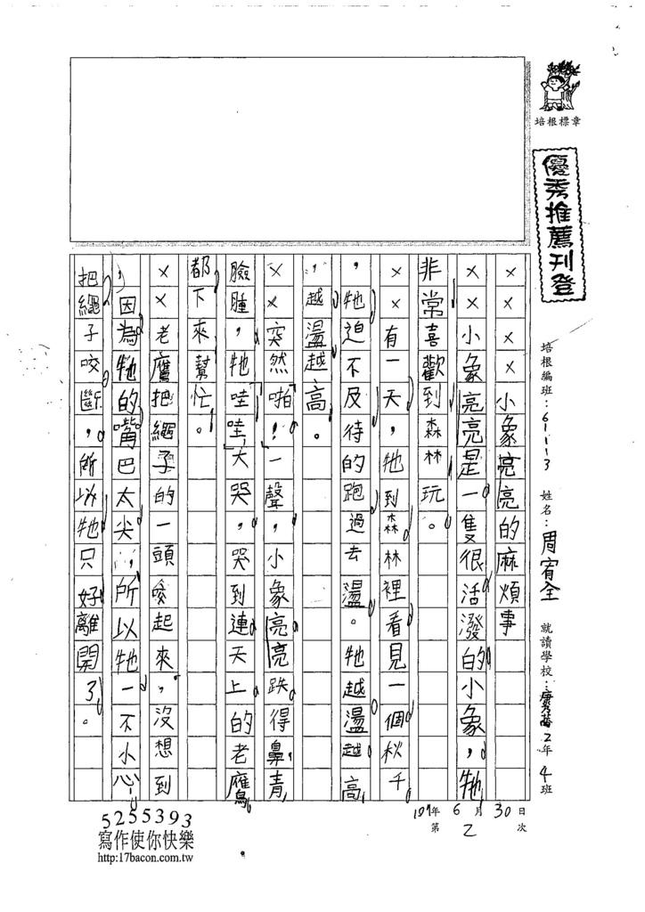107W3102周宥全 (1).jpg