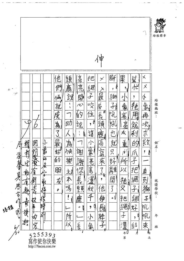 107W3102周宥全 (2).jpg