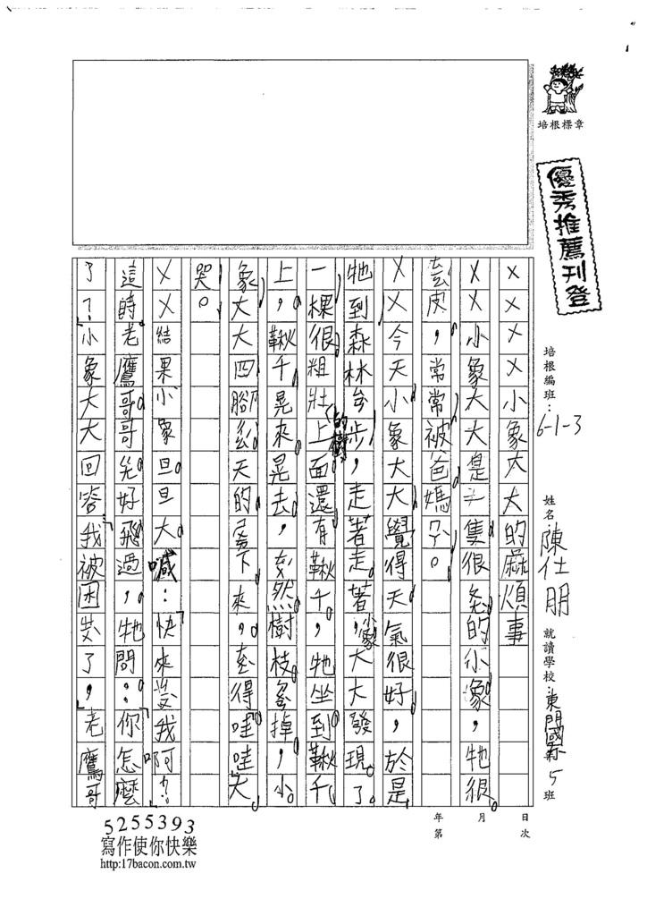 107W3102陳仕朋 (1).jpg