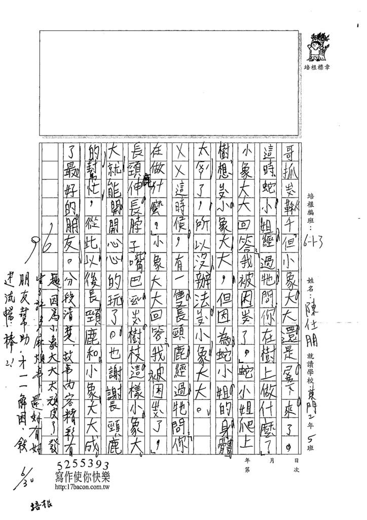 107W3102陳仕朋 (2).jpg