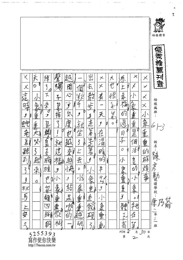 107W3102陳彥勳 (1).jpg