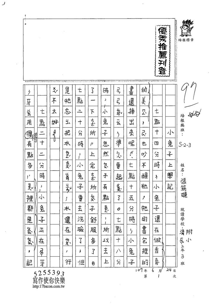 107W3101張筠婕 (1).jpg