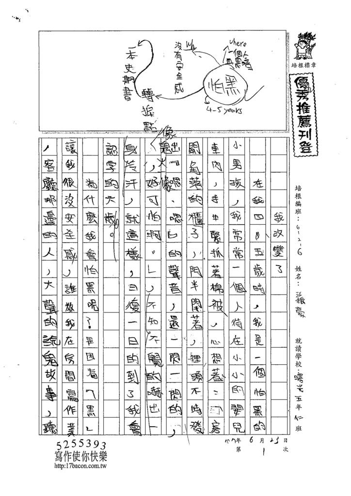 107W6101江振豪 (1).jpg