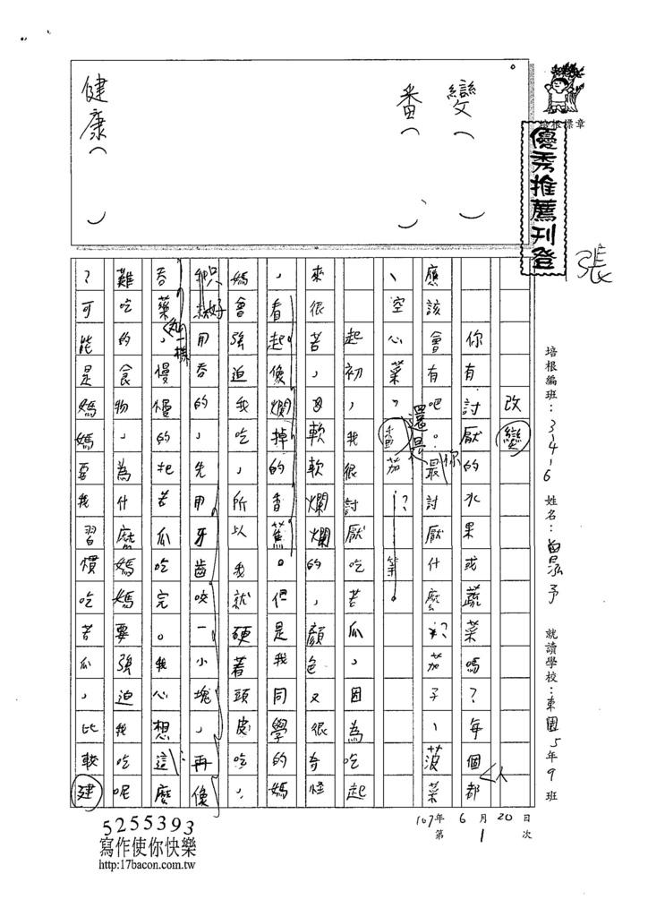 107W4101曾泓予 (1).jpg