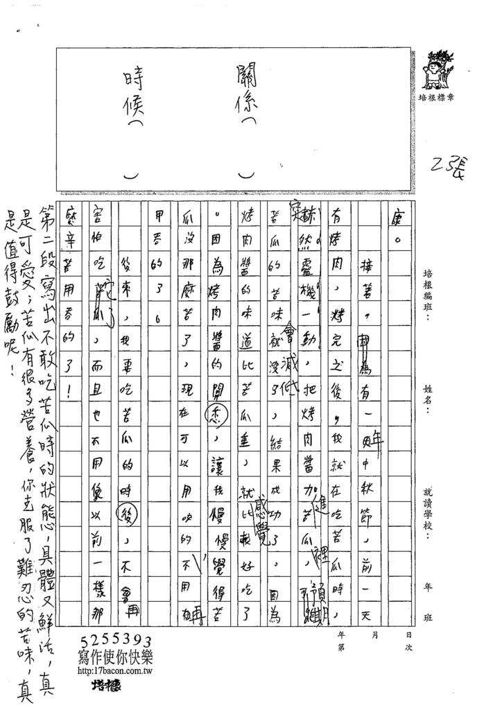 107W4101曾泓予 (2).jpg