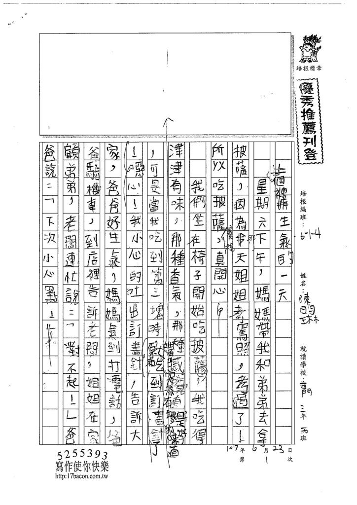 107W4101陳昀琳 (1).jpg