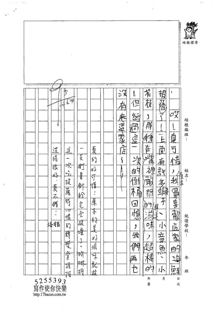 107W4101陳昀琳 (2).jpg