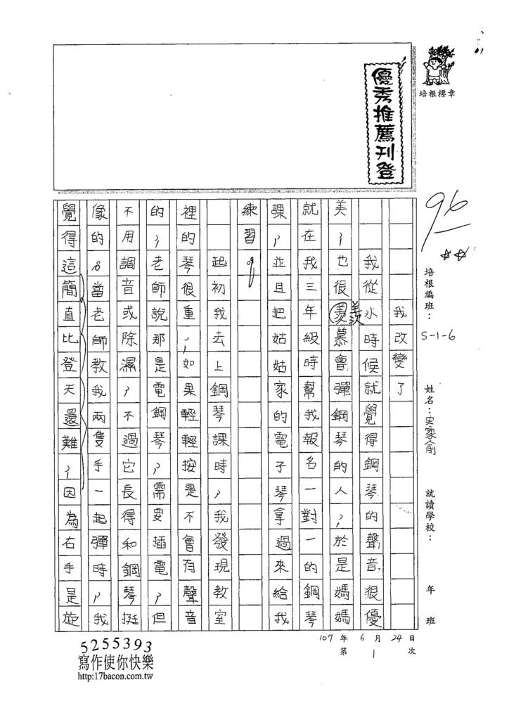 107W6101史家俞 (1).jpg