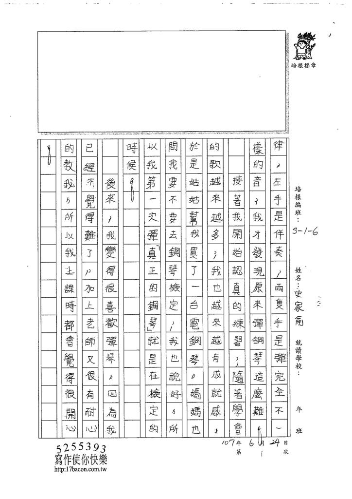107W6101史家俞 (2).jpg