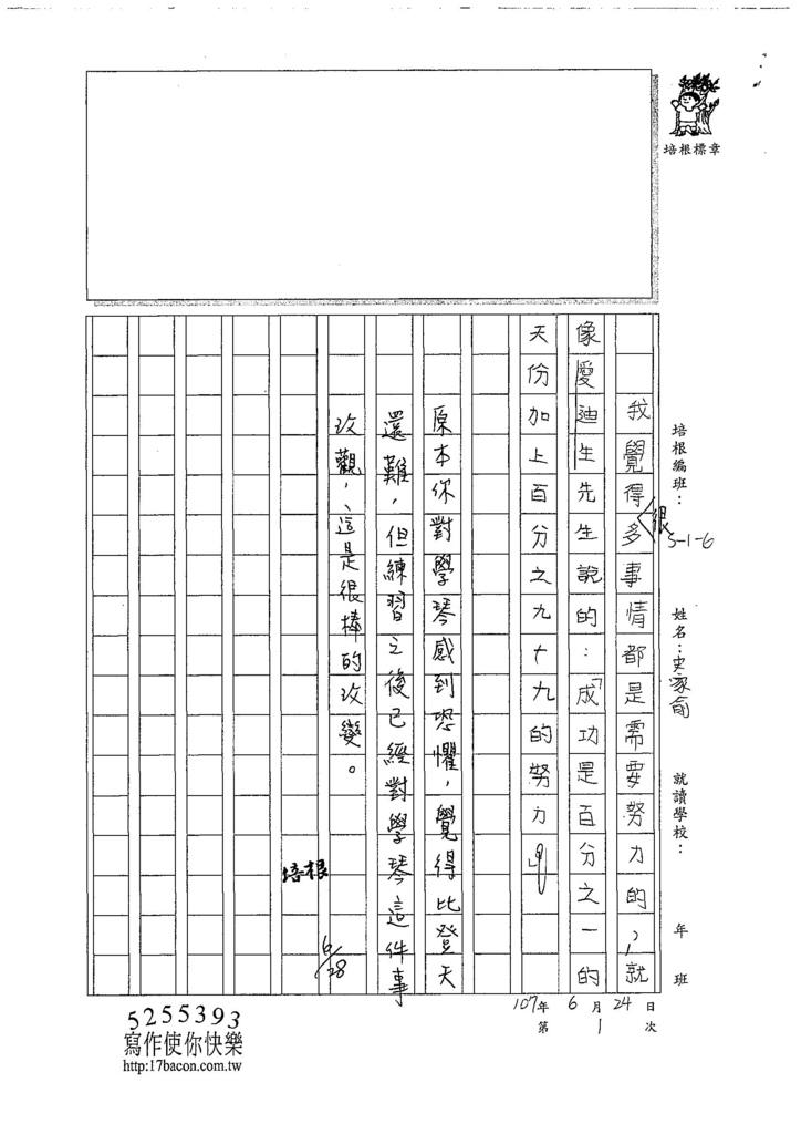 107W6101史家俞 (3).jpg