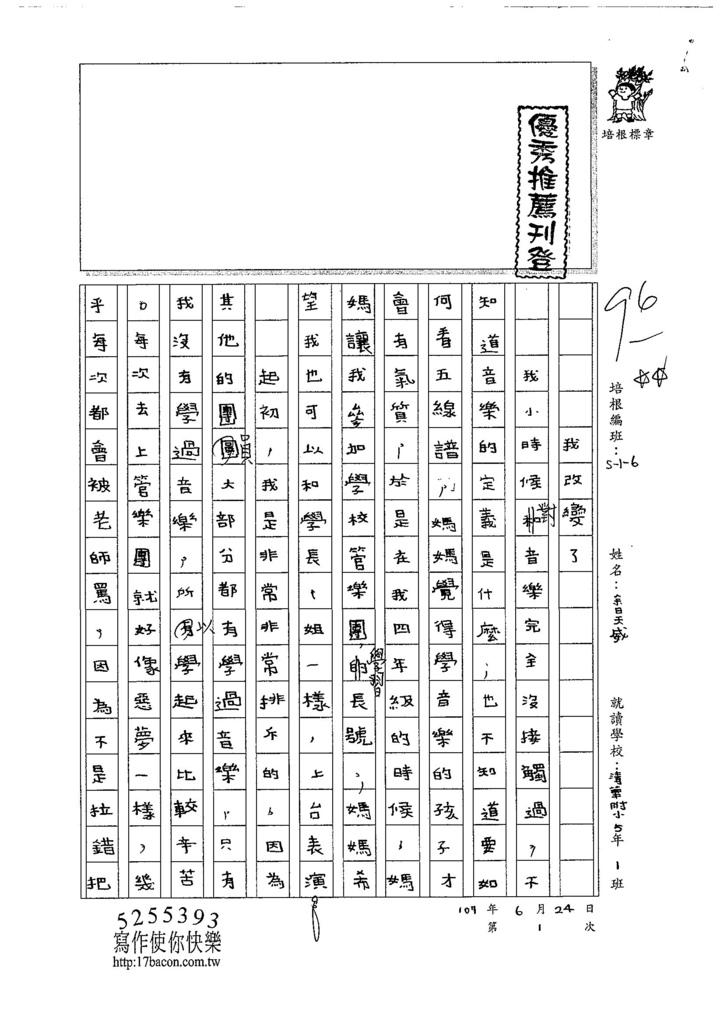 107W6101余昊威 (1).jpg