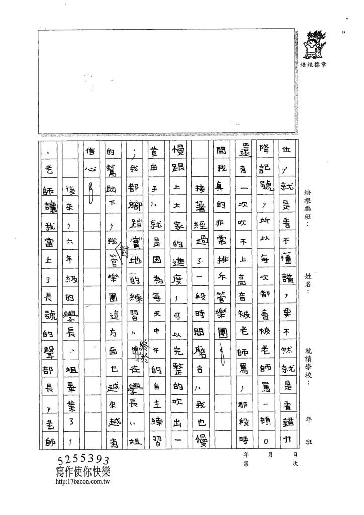 107W6101余昊威 (2).jpg
