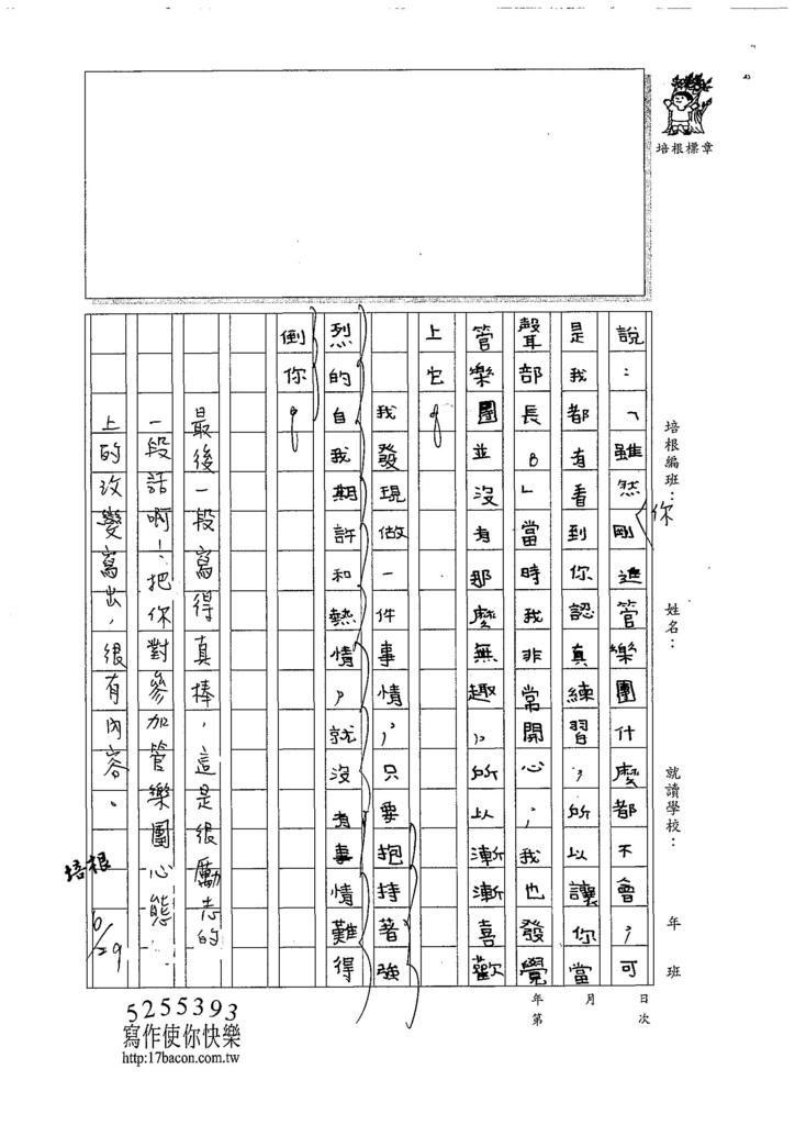 107W6101余昊威 (3).jpg
