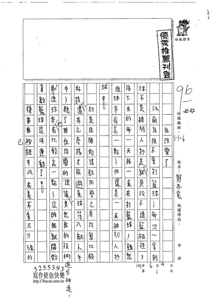 107W6101鄭亦宸 (1).jpg