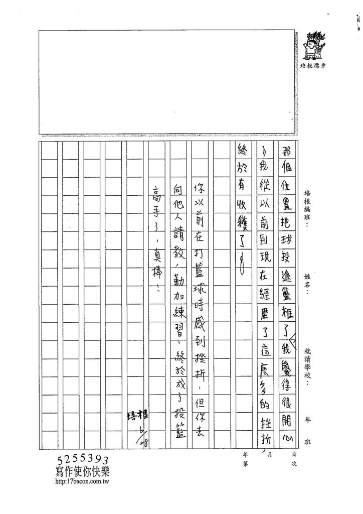 107W6101鄭亦宸 (2).jpg