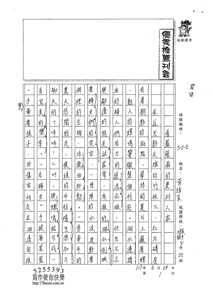 107WE101黃靖棻 (1).jpg