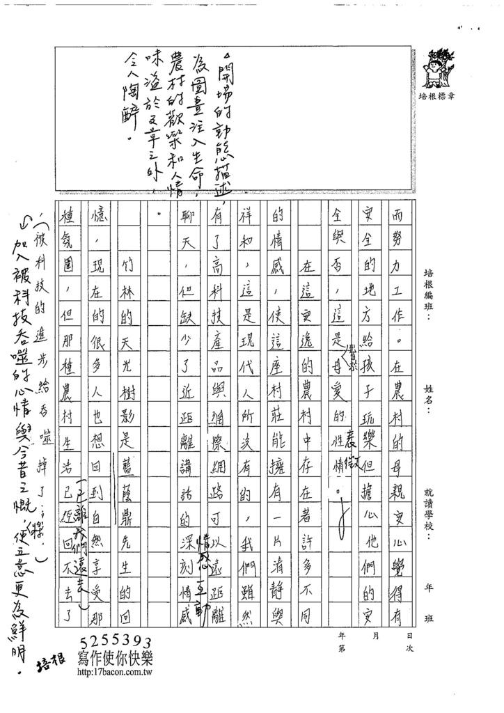 107WE101黃靖棻 (3).jpg
