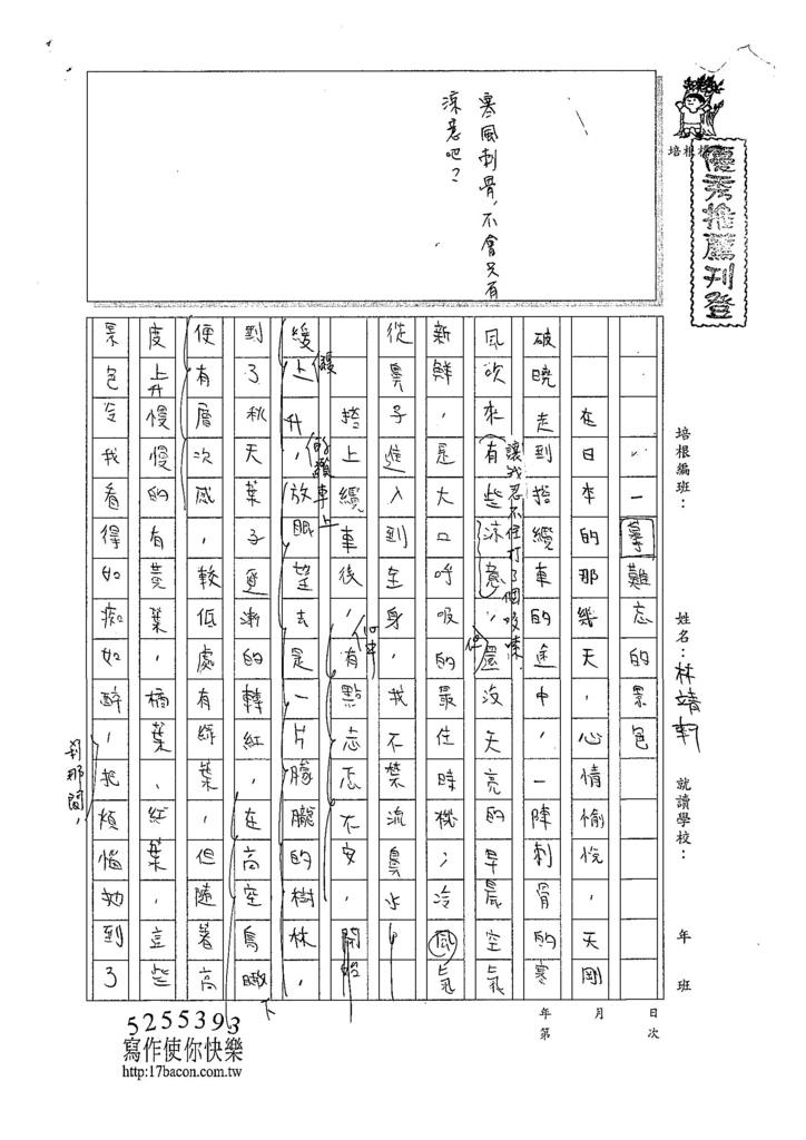 107WG101林靖軒 (1).jpg