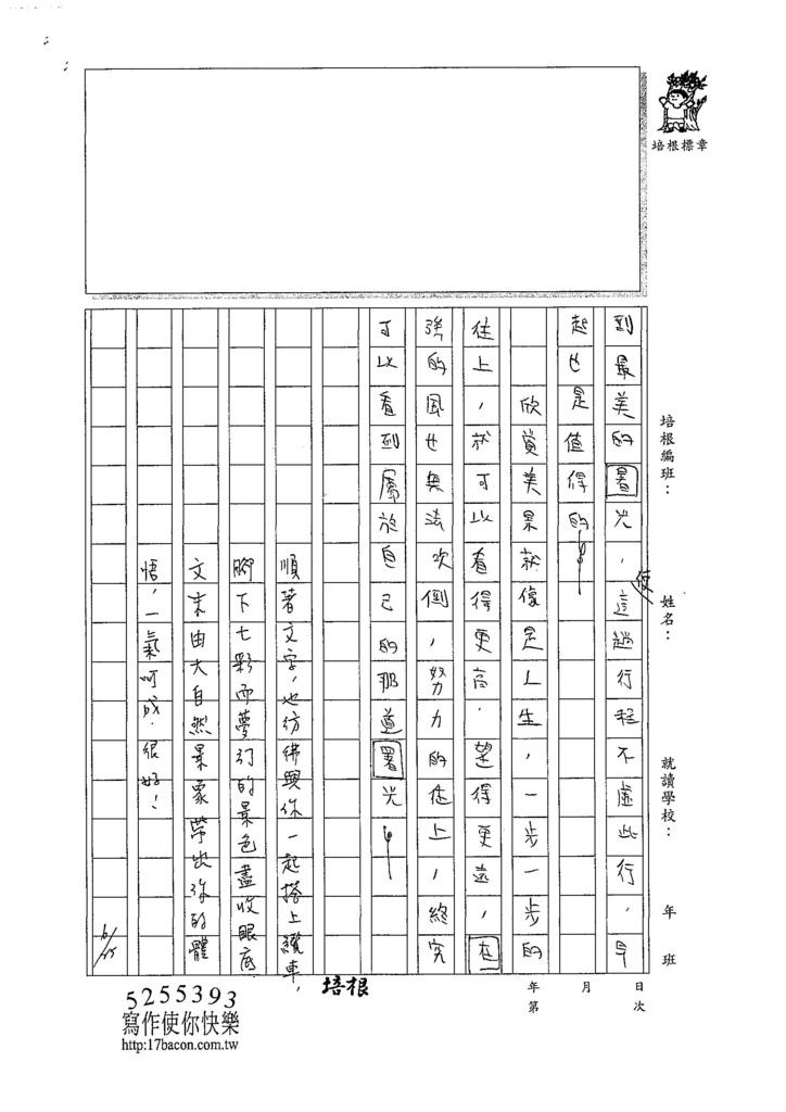107WG101林靖軒 (3).jpg