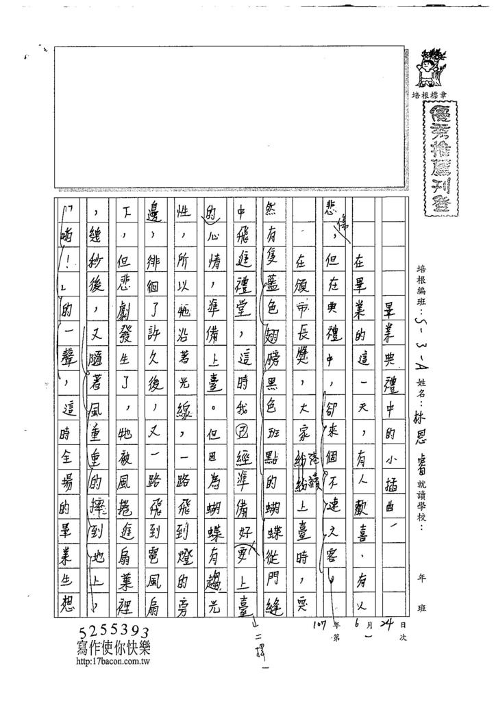 107WA101林恩睿 (1).jpg