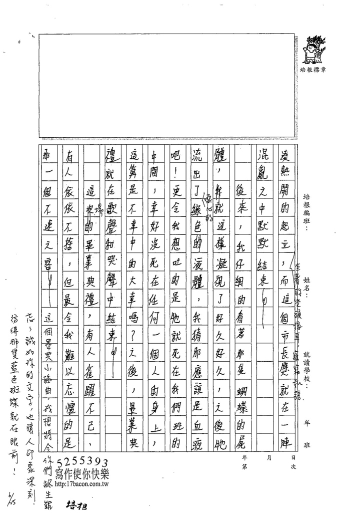 107WA101林恩睿 (2).jpg