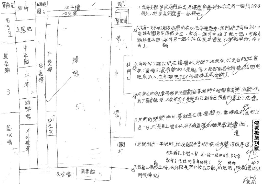 107W6102史家俞.jpg