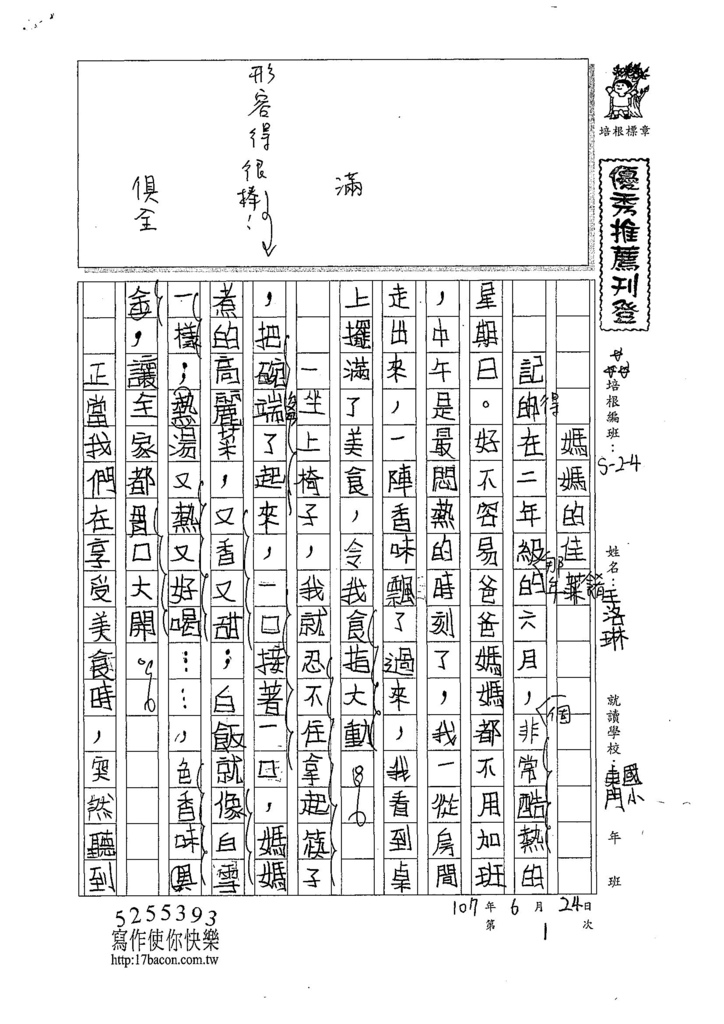107W4101王洛琳 (1).jpg