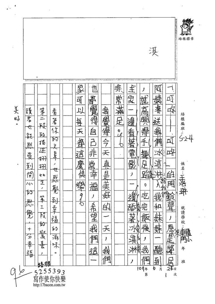 107W4101王洛琳 (2).jpg