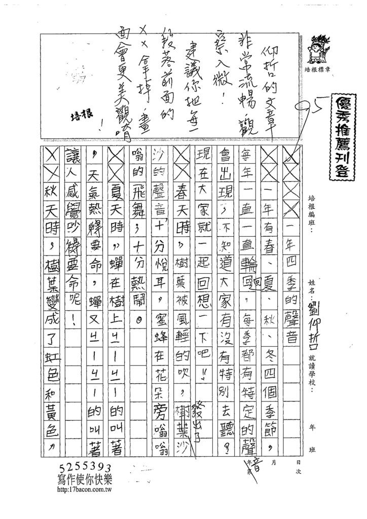 107暑TSW101劉仰哲 (1).jpg