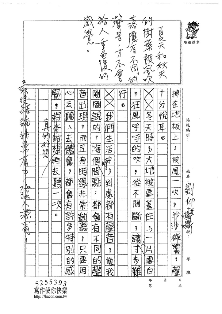 107暑TSW101劉仰哲 (2).jpg