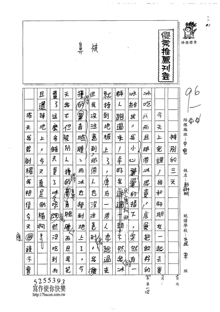 107暑TMW101彭妍昕 (1).jpg