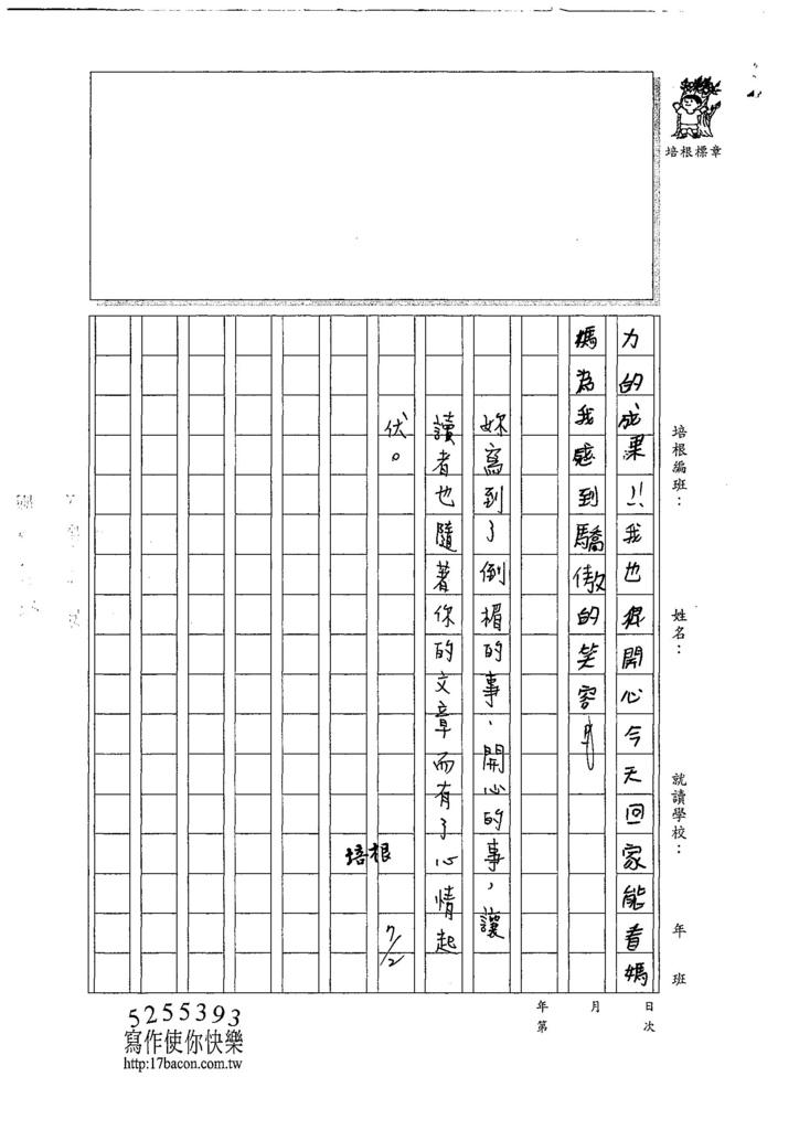 107暑TMW101彭妍昕 (3).jpg
