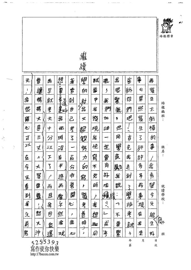 107暑TMW101彭妍昕 (2).jpg