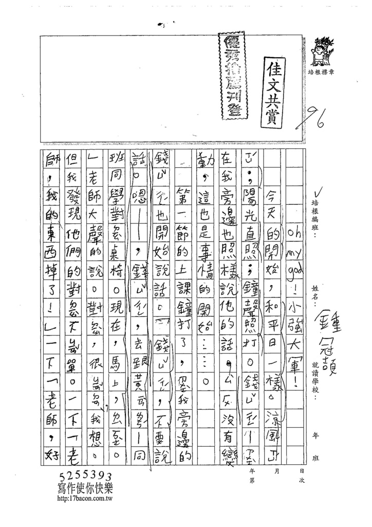 107W4101鍾冠頡 (1).jpg