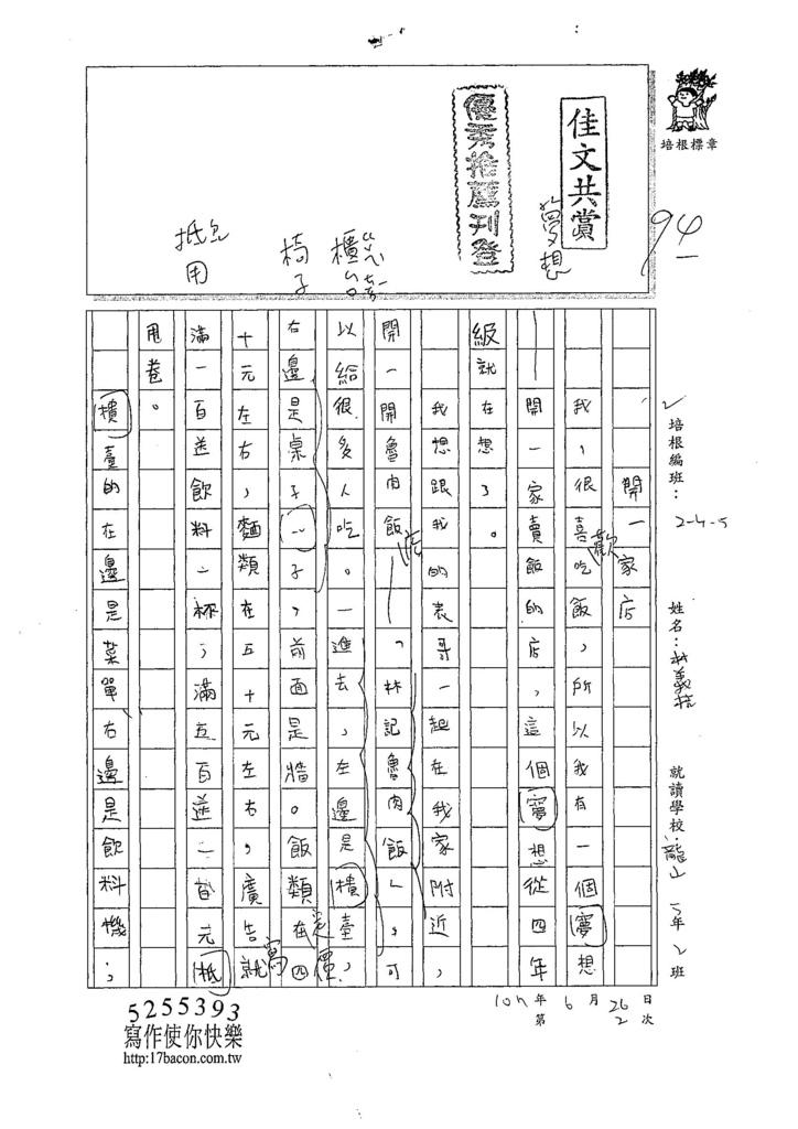 107W5101林義桔 (1).jpg
