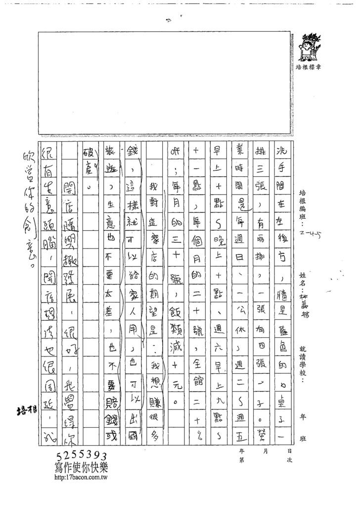 107W5101林義桔 (2).jpg