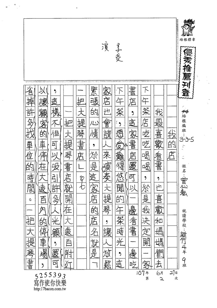107W5102曾心耘 (1).jpg